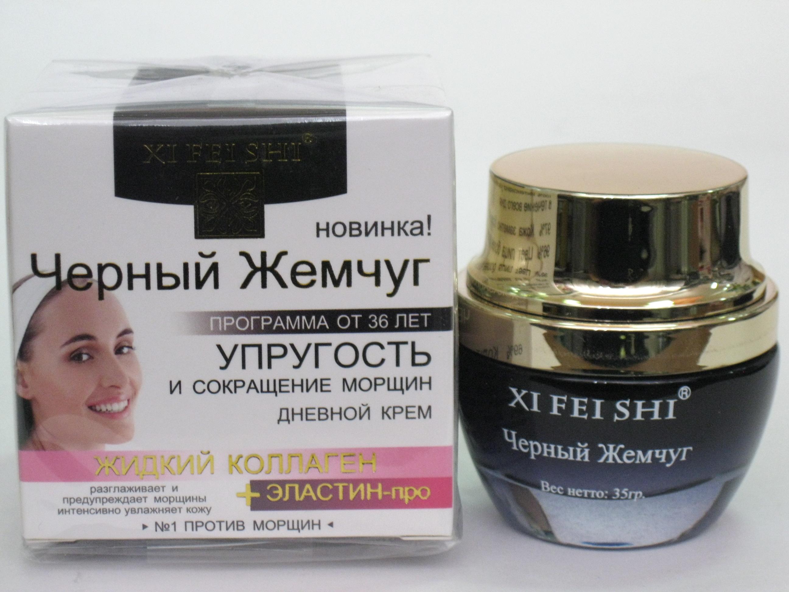 Гипоаллергенная косметика черный жемчуг декоративная